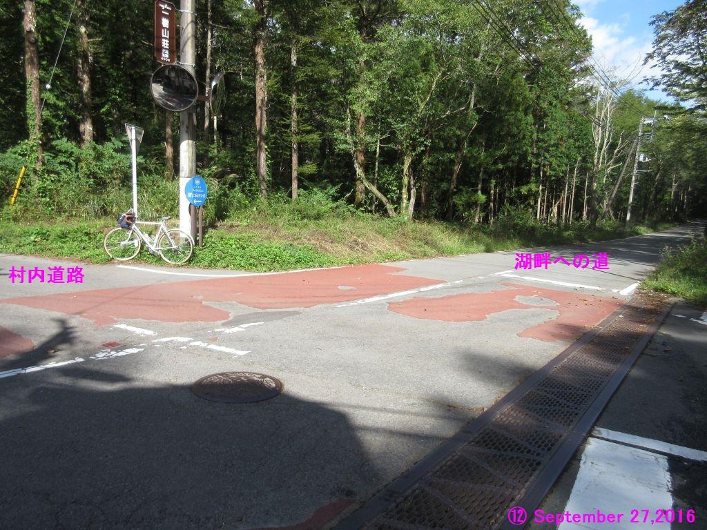 画像16(12ら山中湖村を通る交差点)