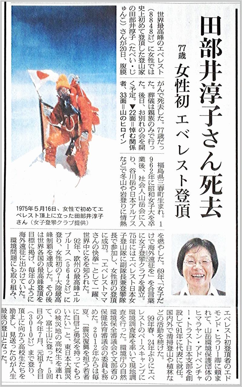 画像8(女性登山家の死去)