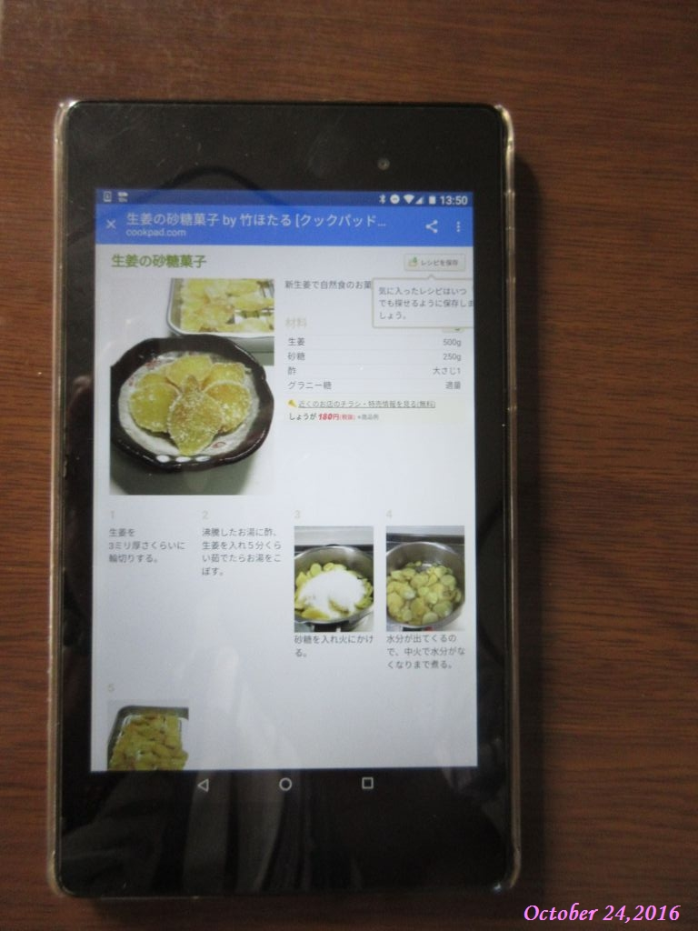 画像12(ショウガの砂糖菓子レシピ)