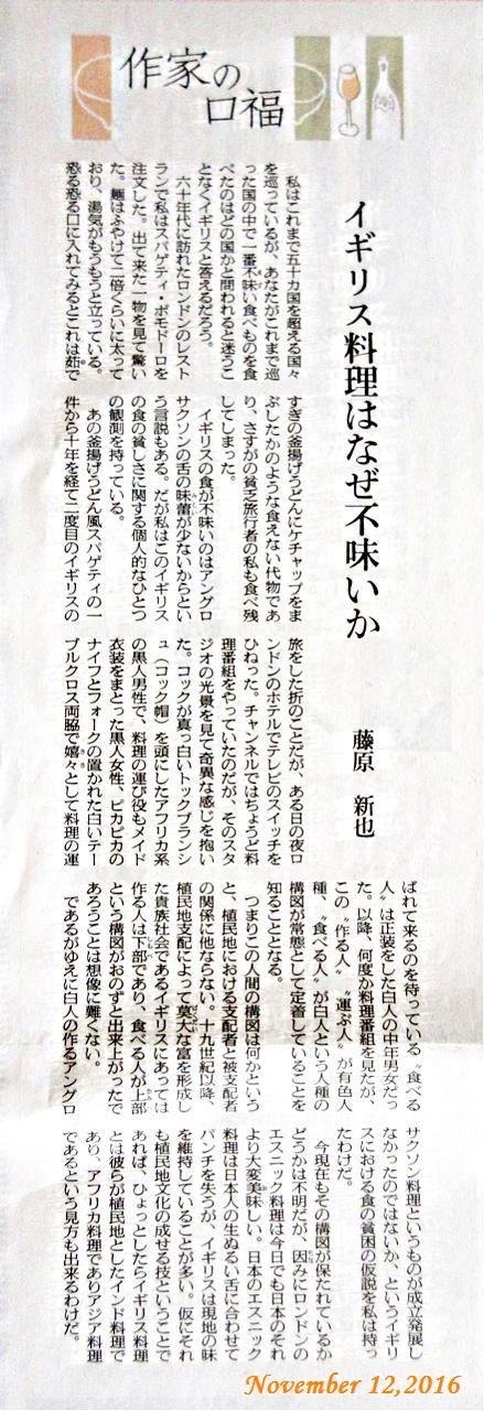画像23(朝日新聞の記事)