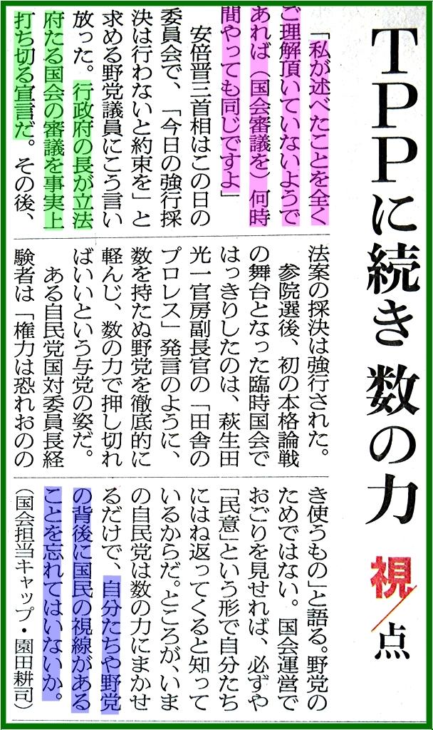 画像3(朝日新聞「視点」)