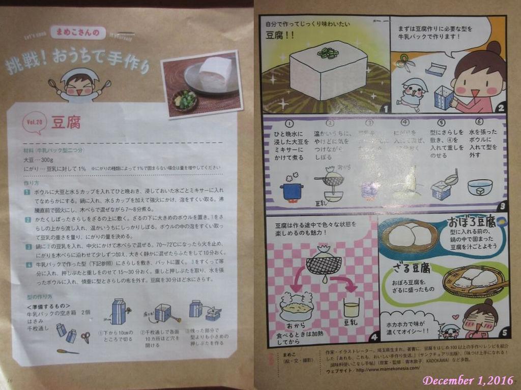 画像12(豆腐のレシピ)