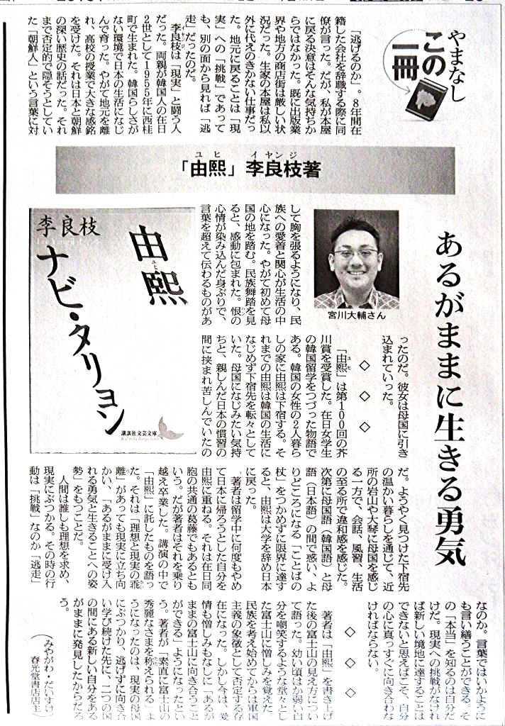画像2(朝日新聞県内版記事)