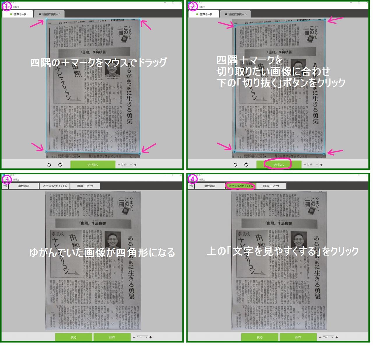 画像3(新聞接写画像の修正方法)