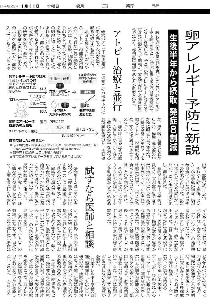 画像8(新聞記事「卵アレルギー予防の新説」)