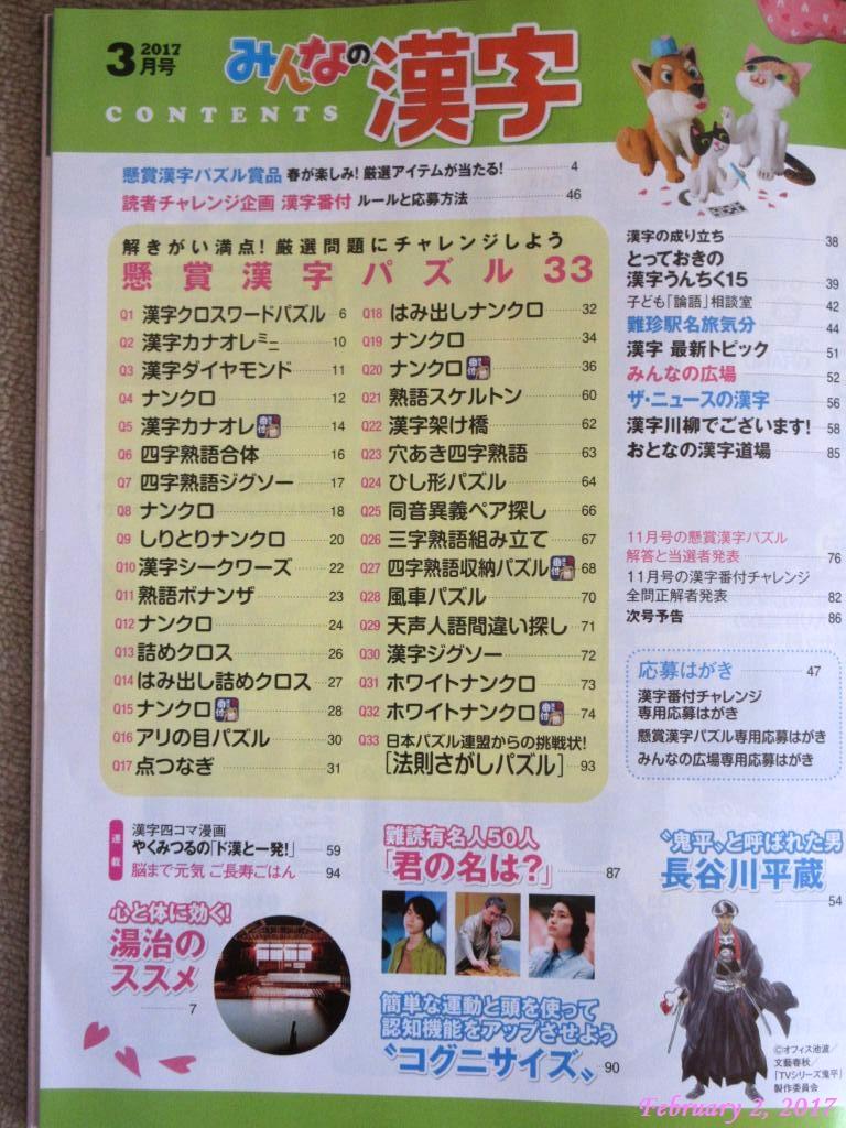 画像2(みんなの漢字 目次)