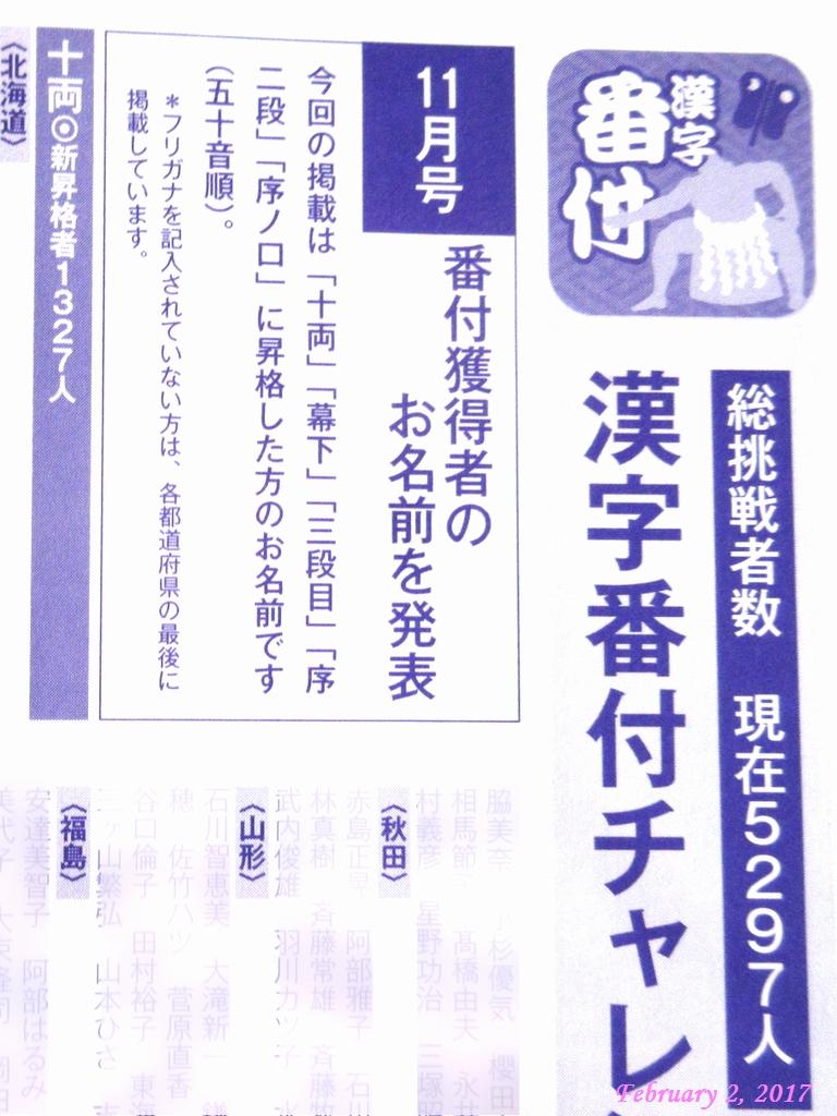 画像5(みんなの漢字 番付獲得者)