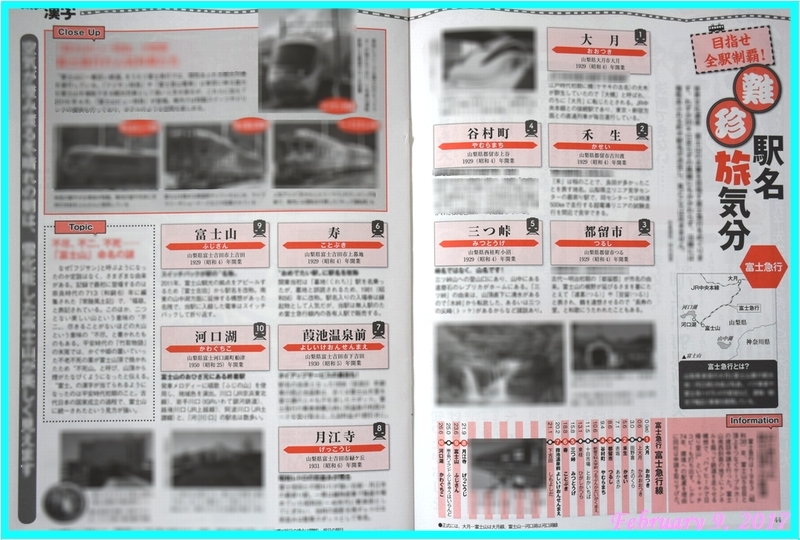 画像7(富士急行線の駅名)
