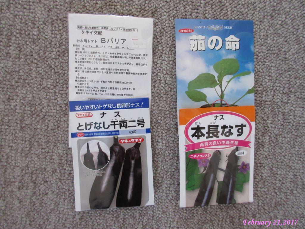 画像6(種袋 茄子とトマトの台木)