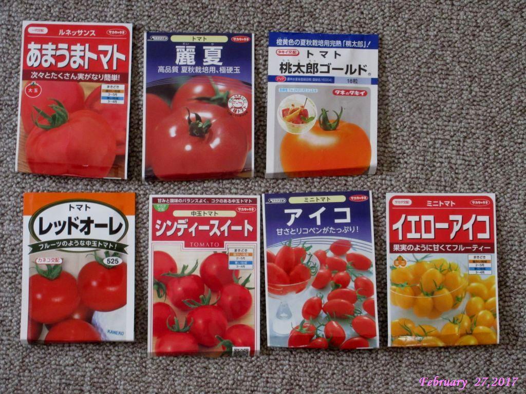 画像9(トマトの種袋)