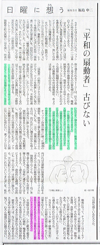 画像24(朝日新聞「日曜に想う」)
