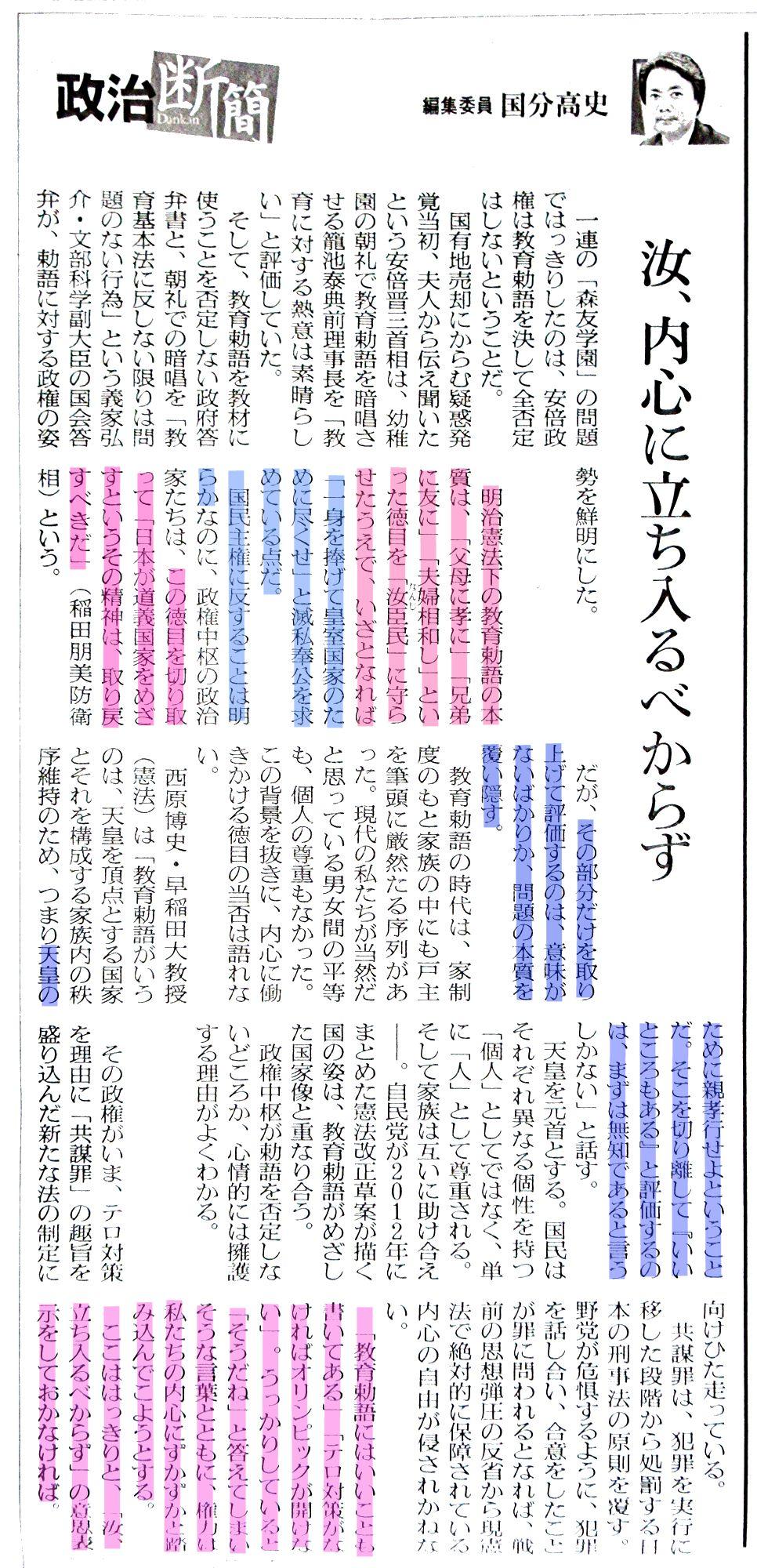 画像29(朝日新聞「政治の断簡」)