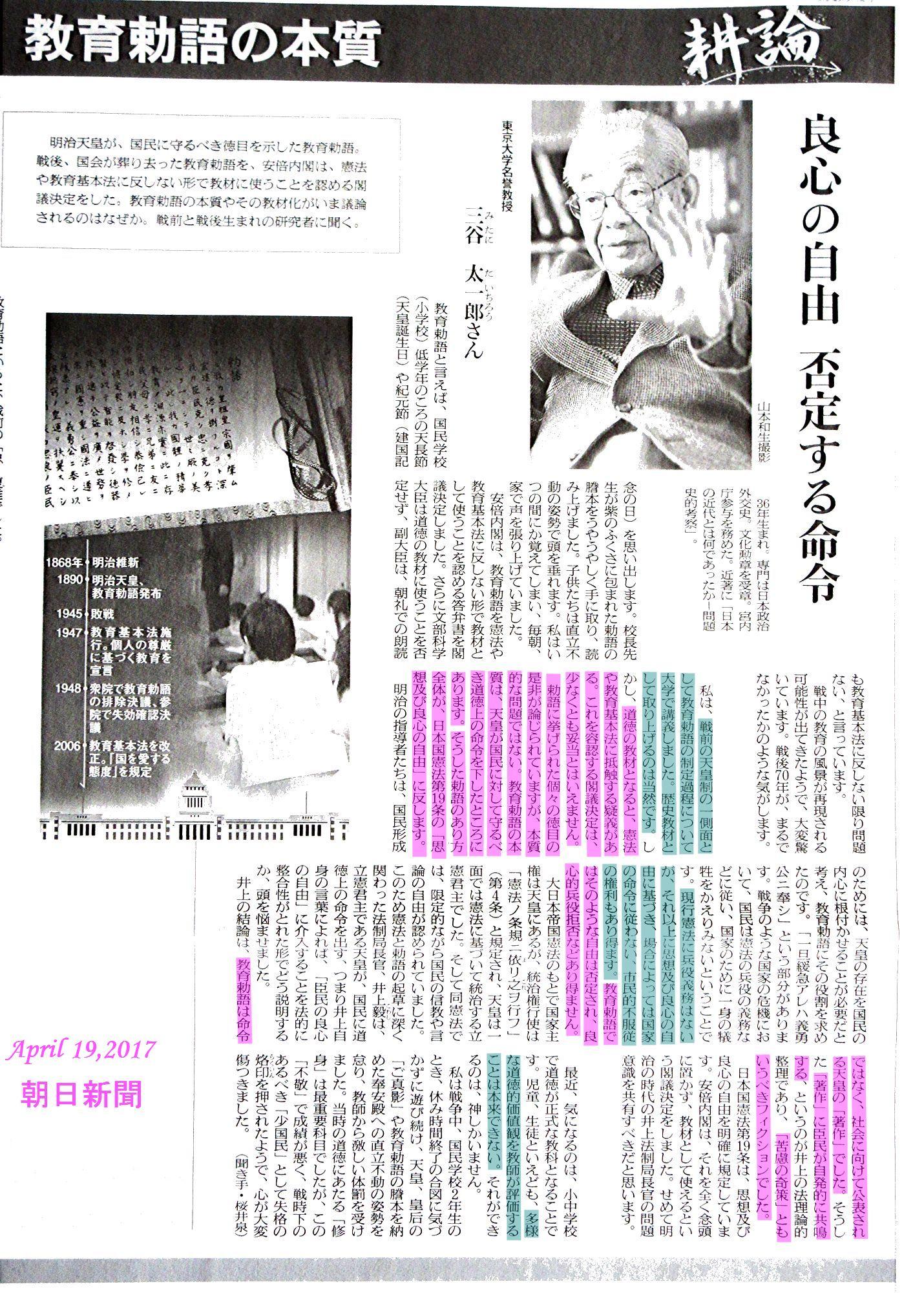 画像13(朝日新聞 耕論「教育勅語の本質」)