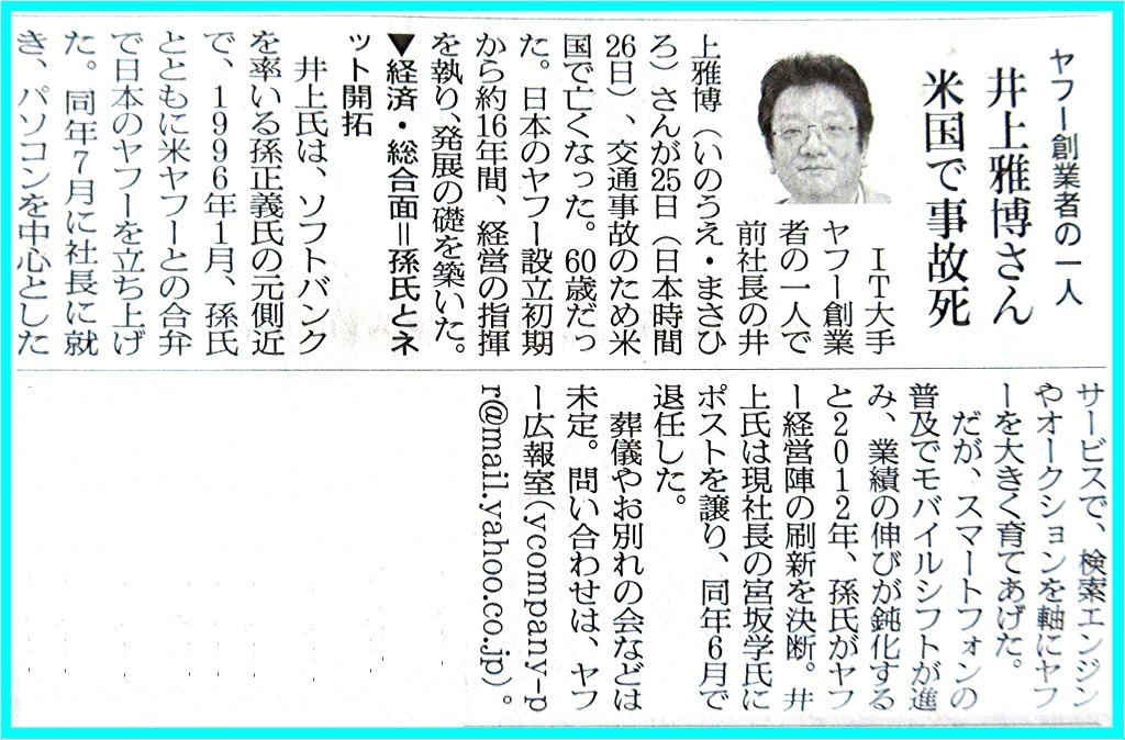 画像7(ヤフー創業者の一人 井上雅博氏事故死の記事)