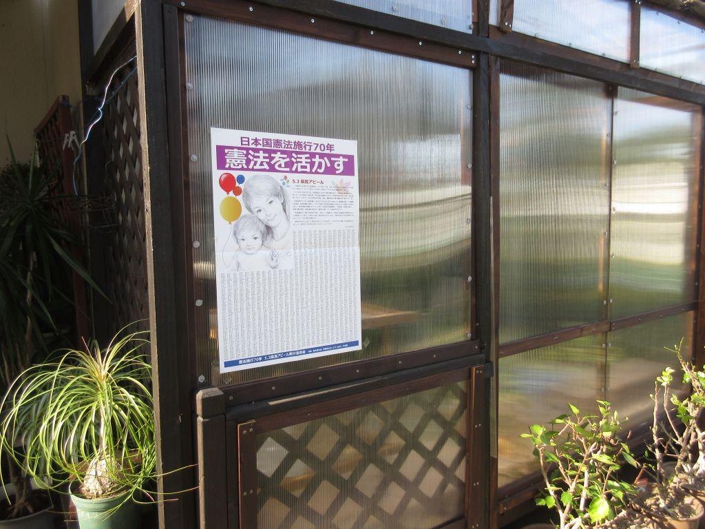 画像19(県民アピールのポスター)