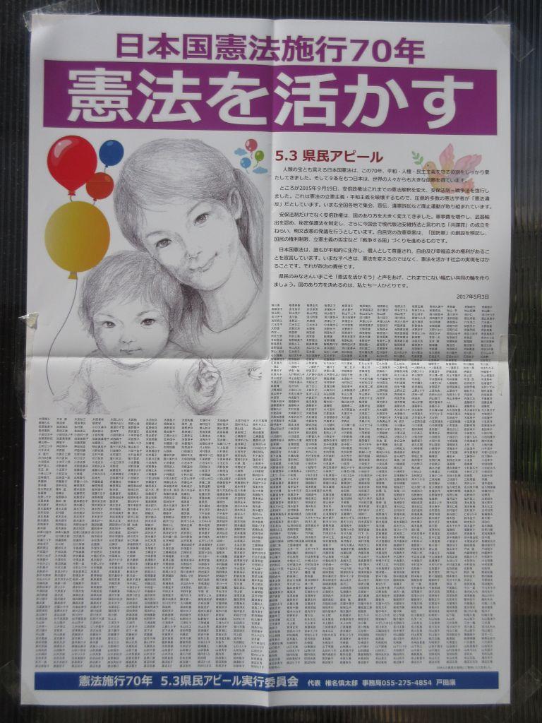 画像20(県民アピールのポスター)