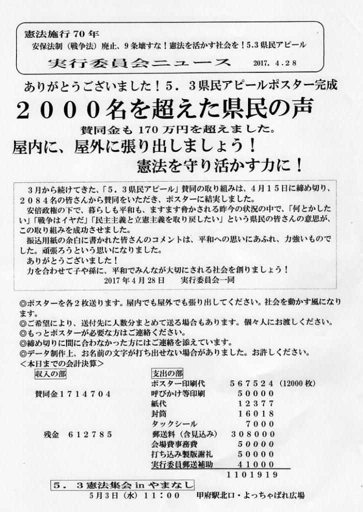 画像21(憲法施行70年実行委員会ニュース)