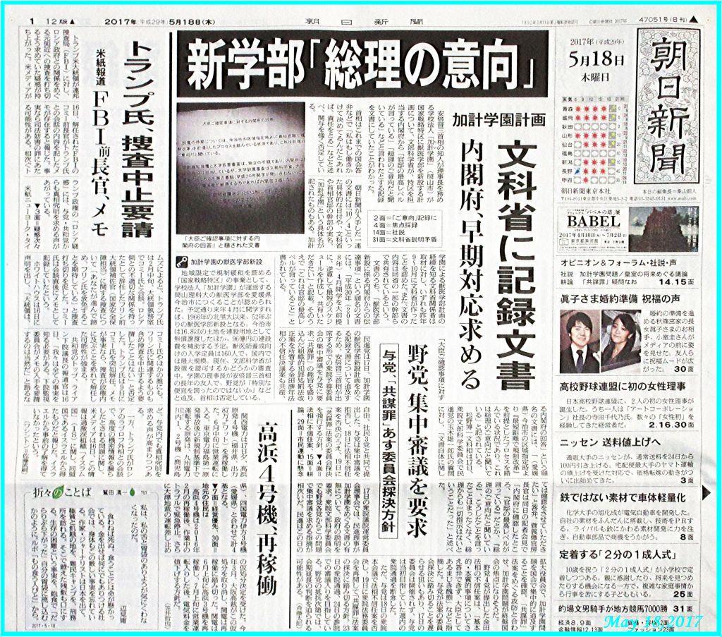 画像16(朝日新聞の一面)
