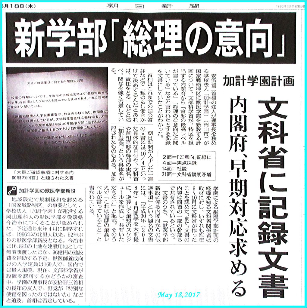 画像17(朝日新聞 加計学園)