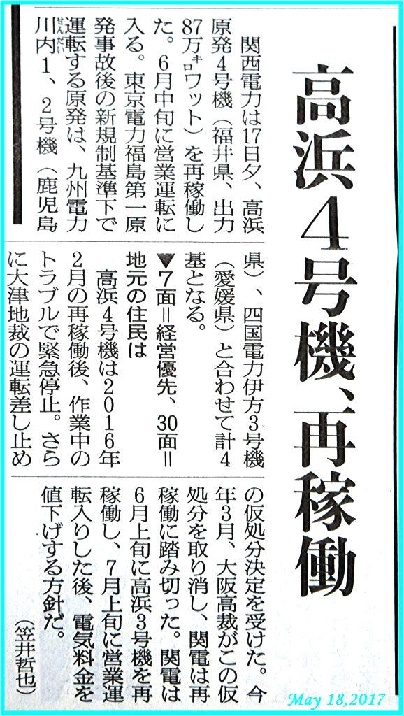 画像18(朝日新聞 高浜原発4号機の再稼働)