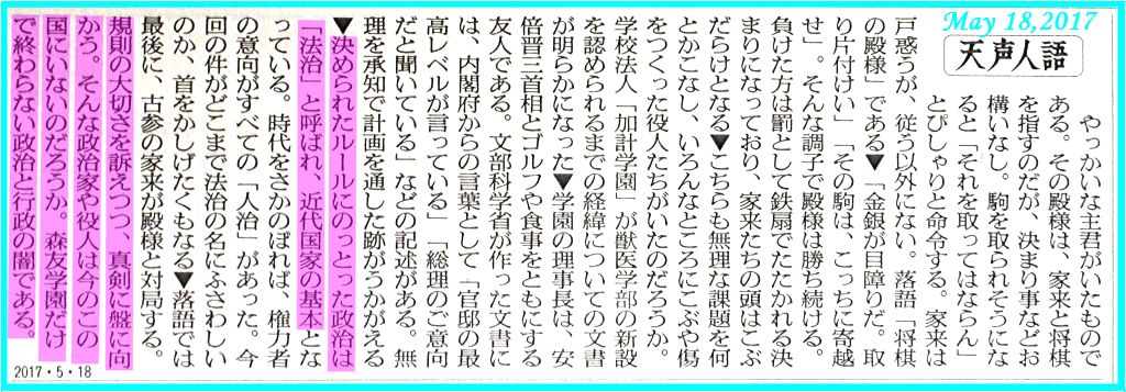 画像19(朝日新聞 天声人語)