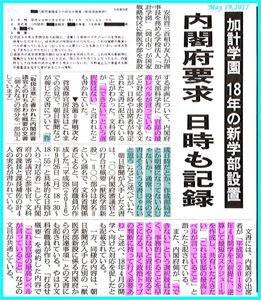 画像14(朝日新聞 加計学園問題)
