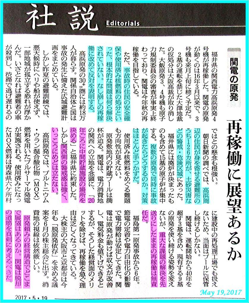 画像15(朝日新聞 社説)