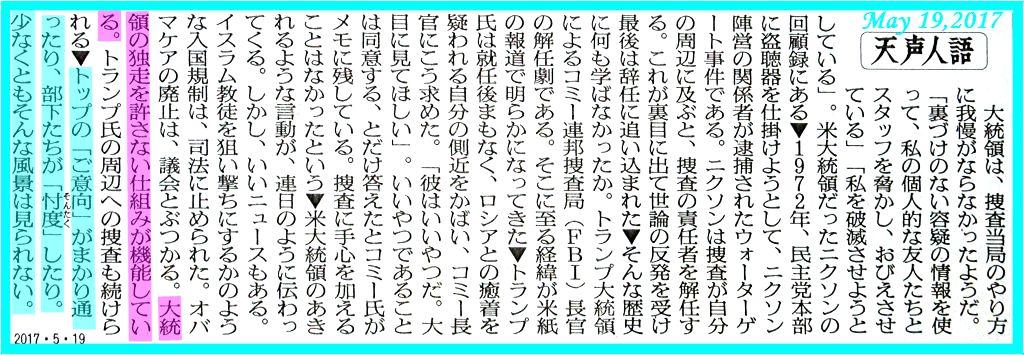 画像16(朝日新聞 天声人語)