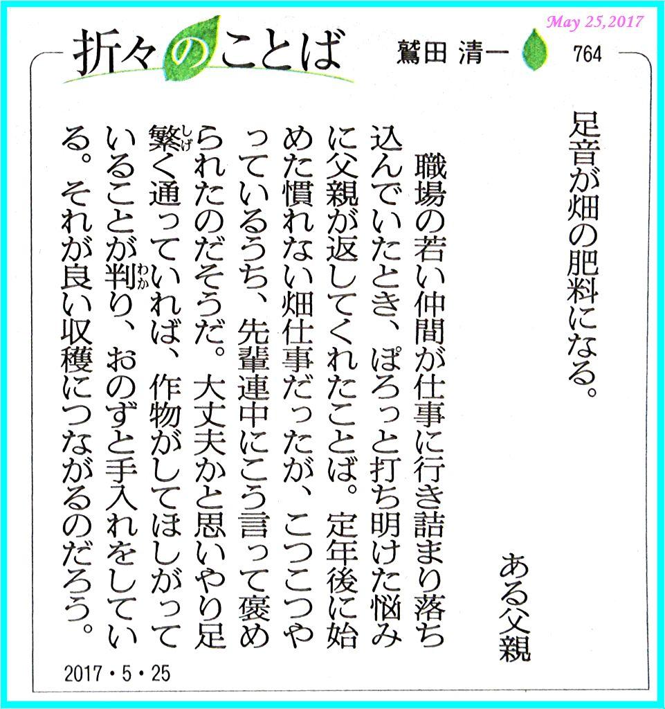 画像16(朝日新聞「折々のことば」)