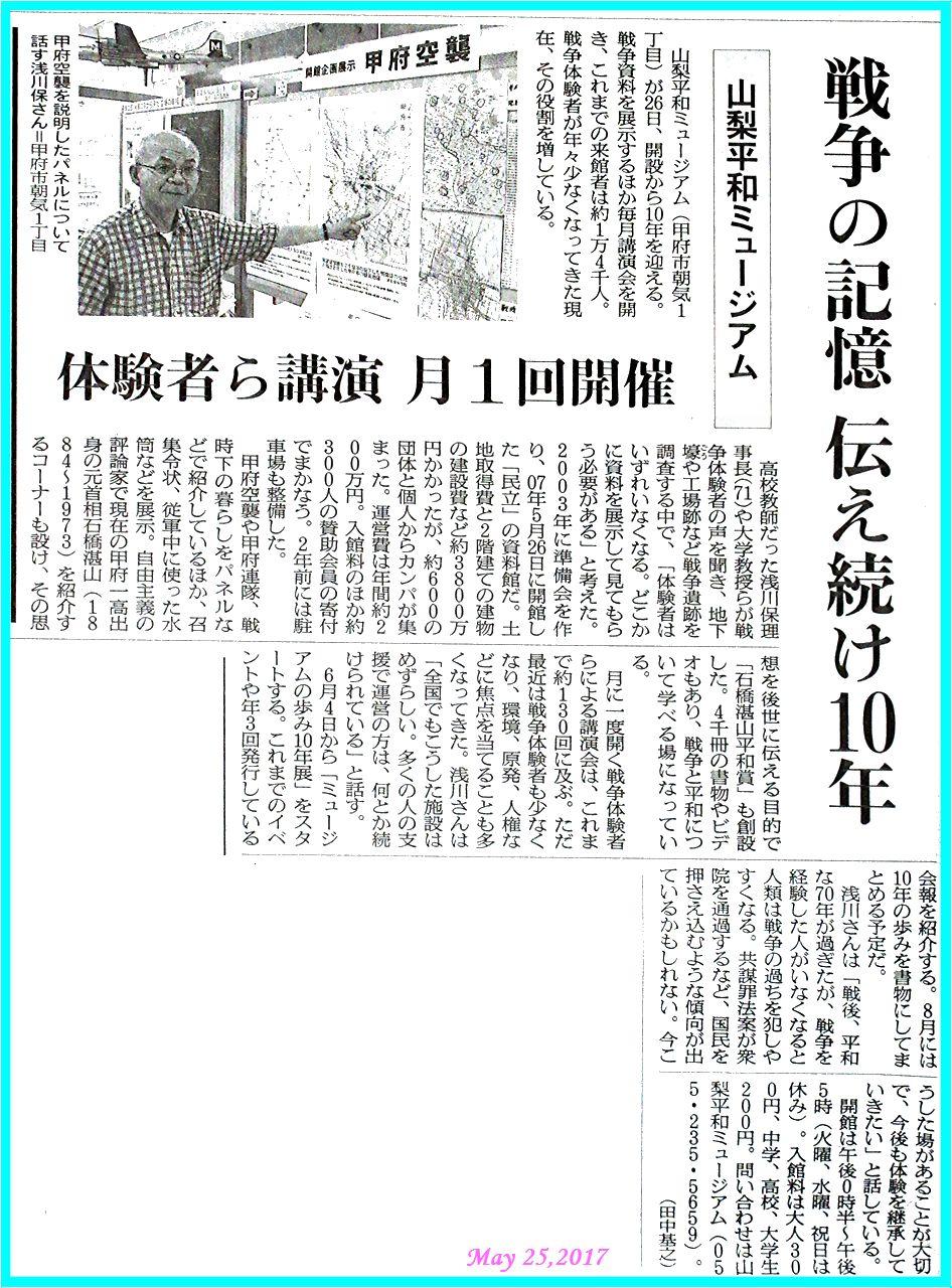 画像19(朝日新聞山梨県版記事)