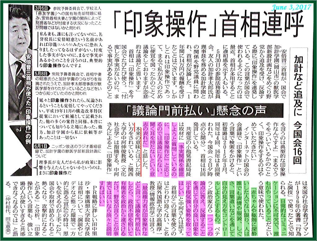 画像11(朝日新聞記事)