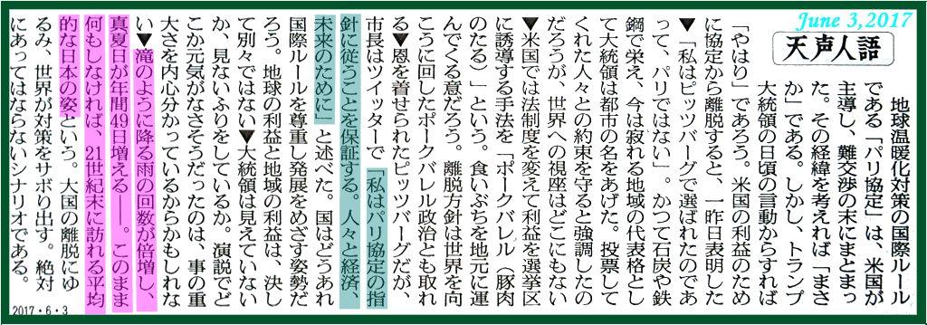 画像12(朝日新聞天声人語)