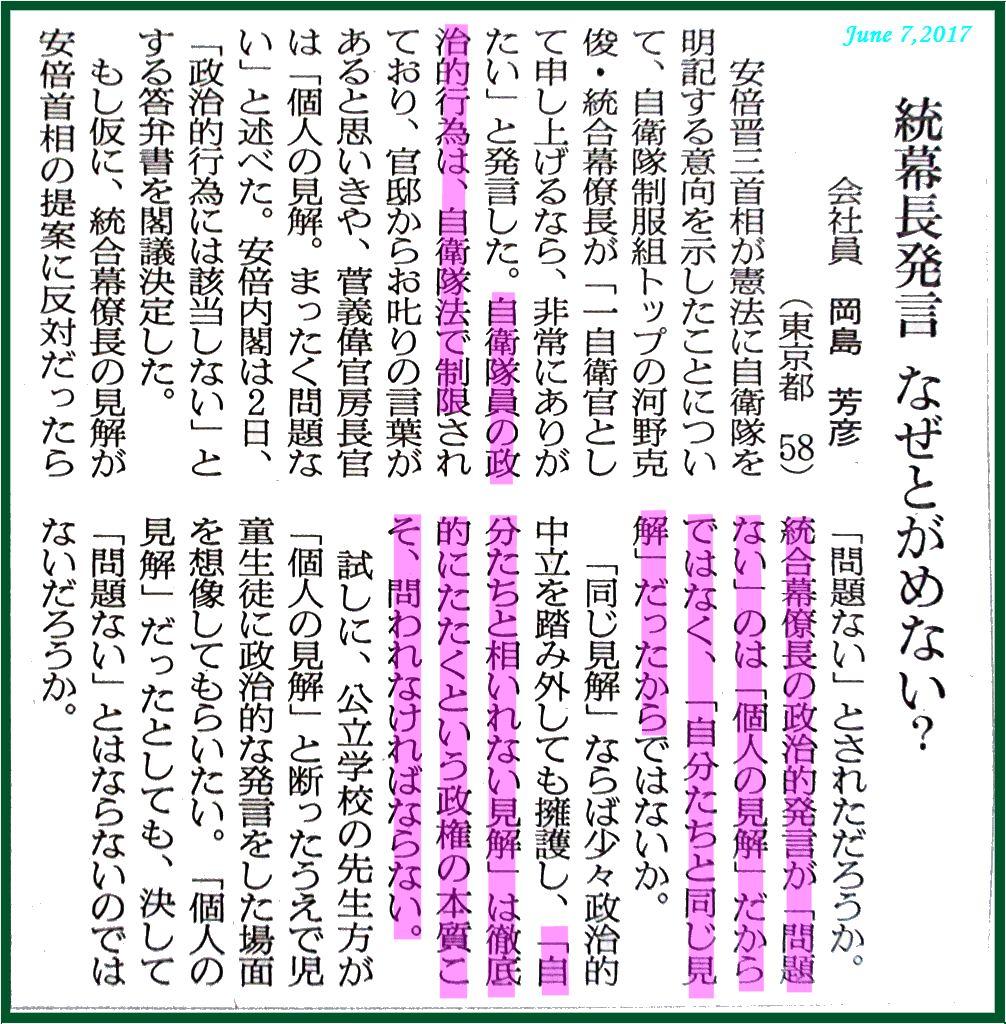 画像7(朝日新聞「声」欄)