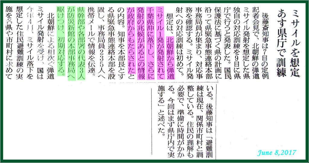 画像12(県内版記事)