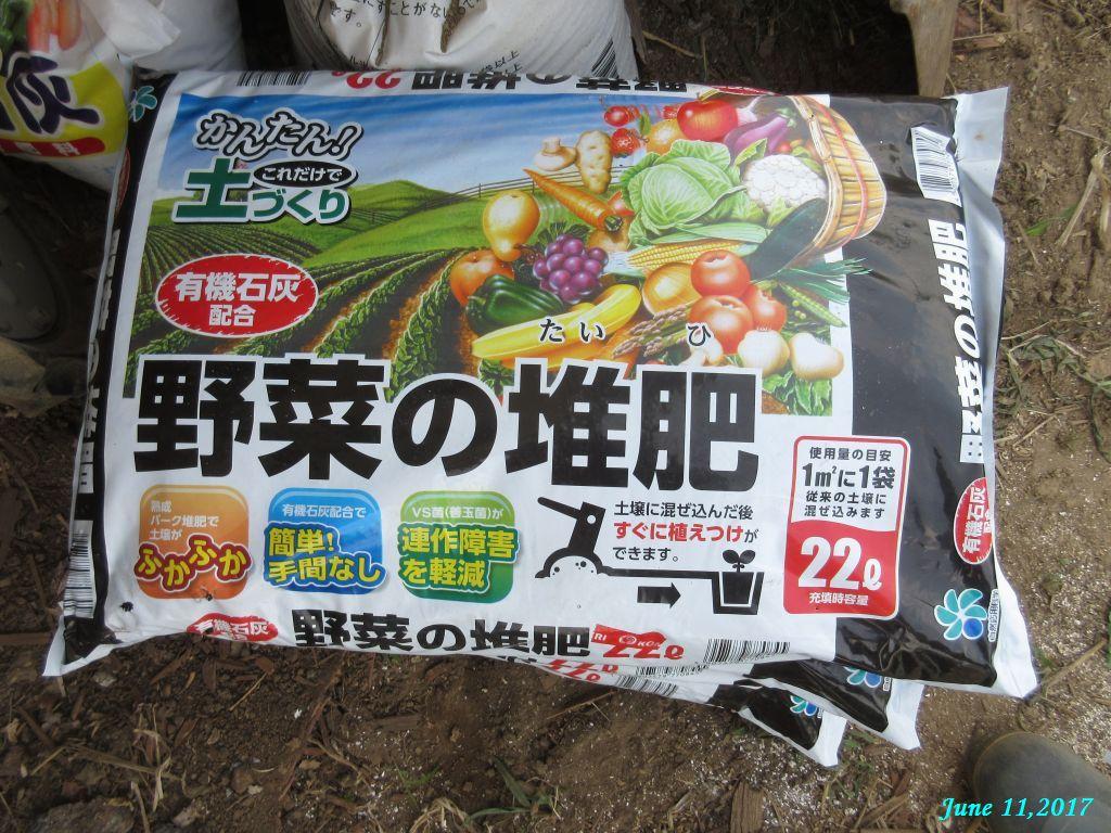 画像10(野菜の堆肥)