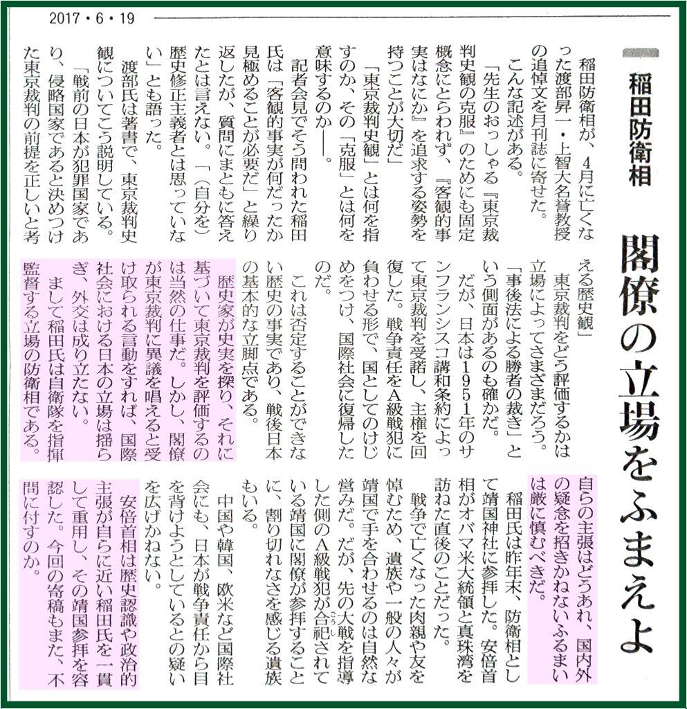 画像12(朝日新聞社説)