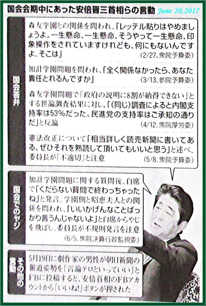 画像16(朝日新聞記事より)