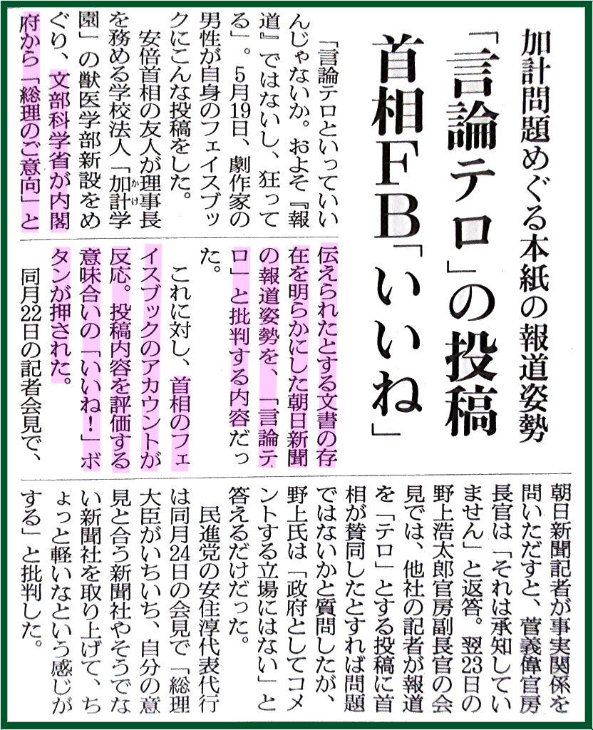 画像17(朝日新聞記事より)