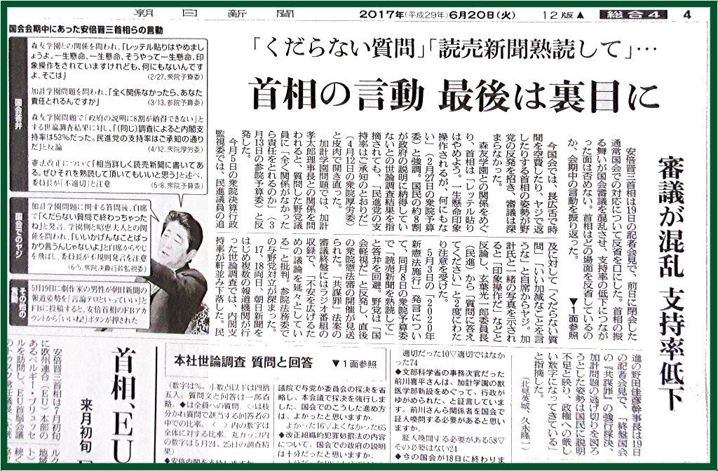 画像15(朝日新聞記事より)