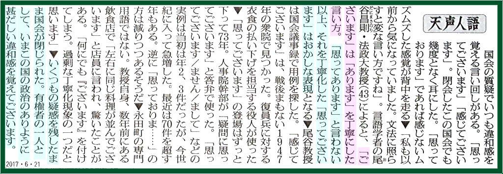 画像6(朝日新聞天声人語)