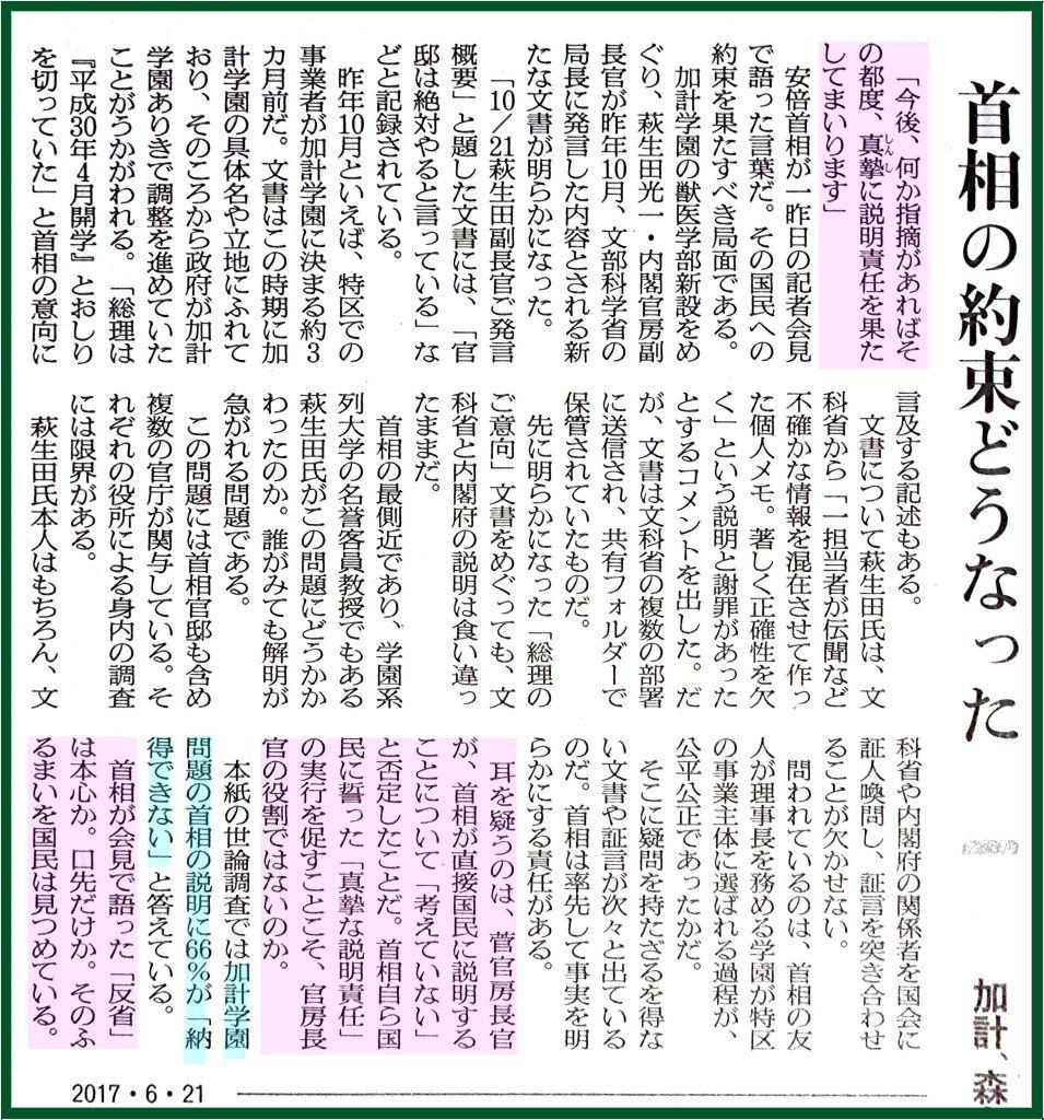 画像7(朝日新聞 社説1)