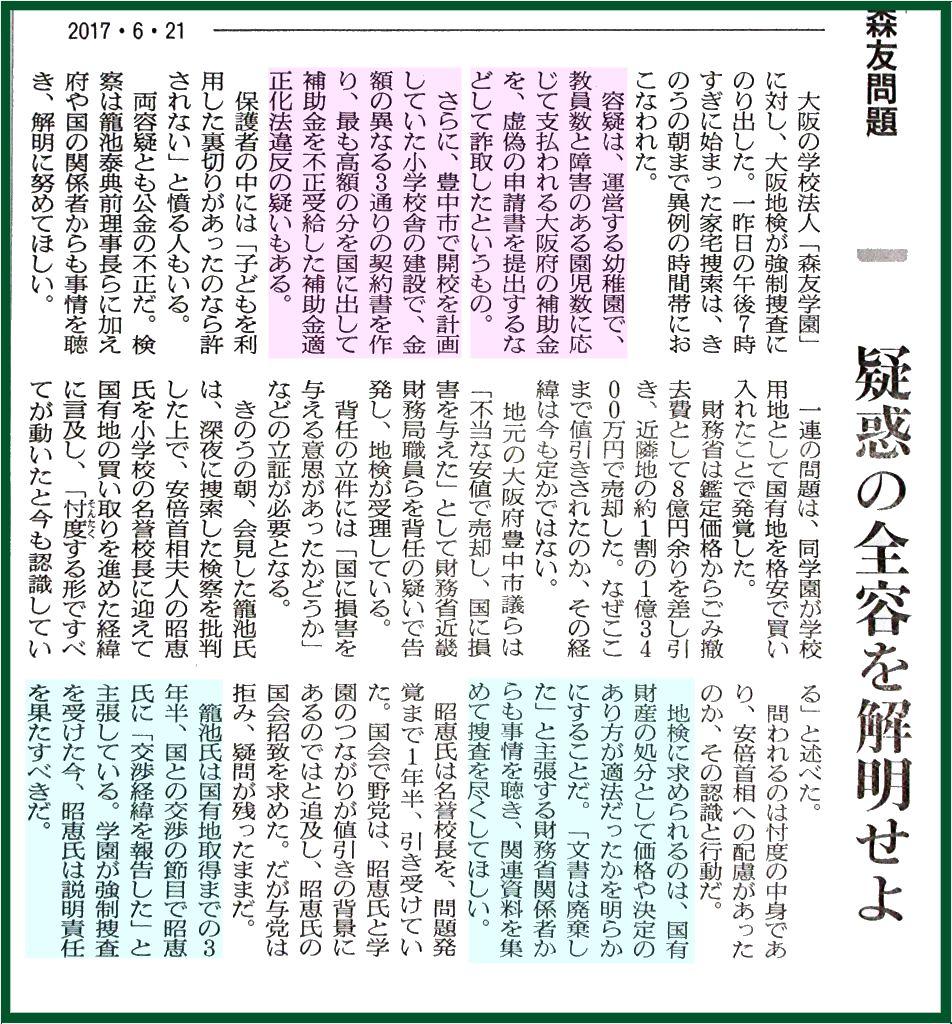 画像8(朝日新聞 社説2)