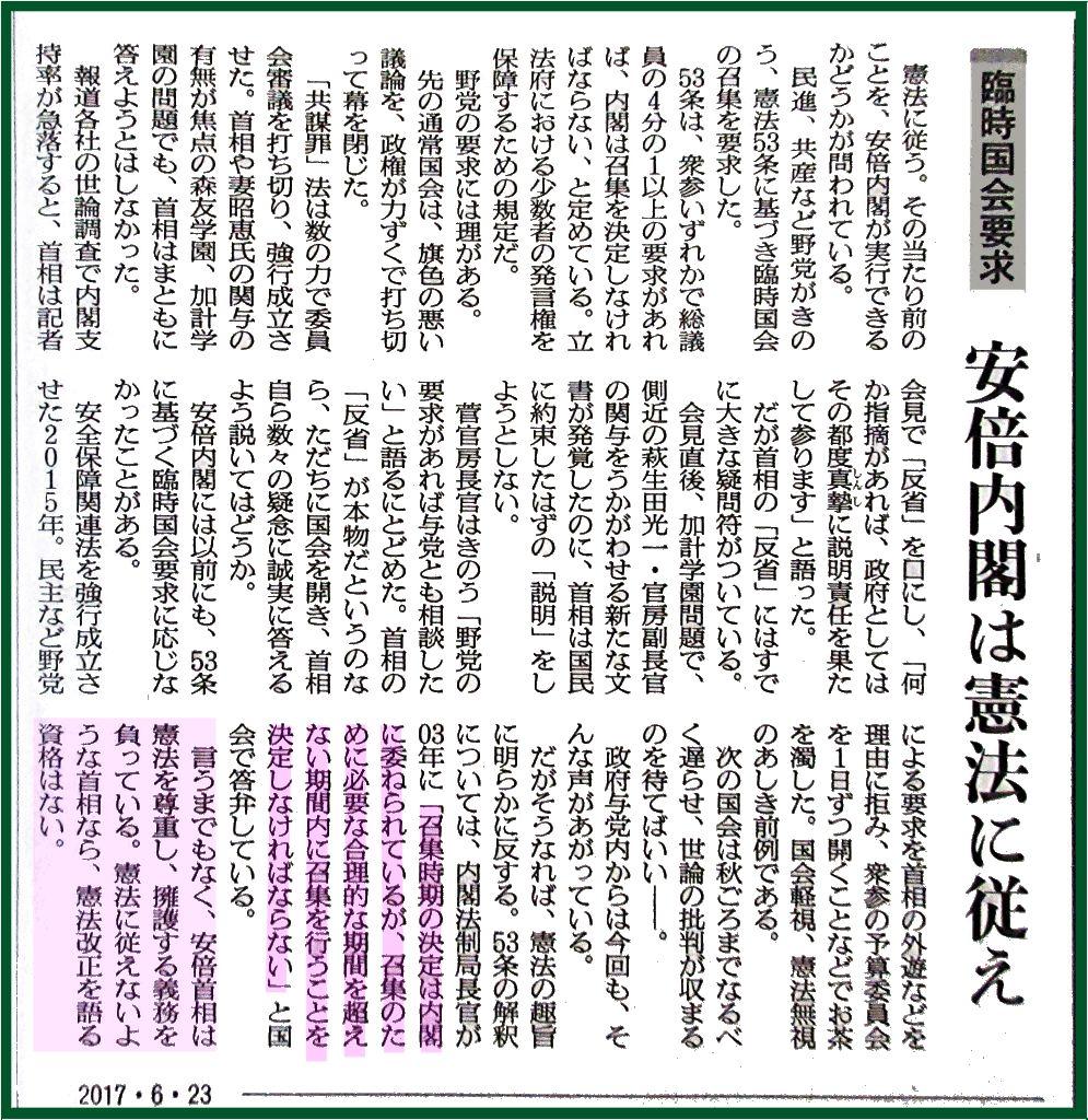 画像13(朝日新聞「社説」)
