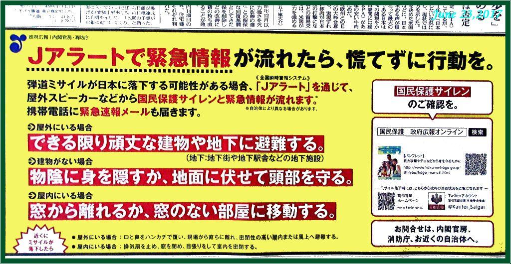 画像14(朝日新聞「広告欄」)