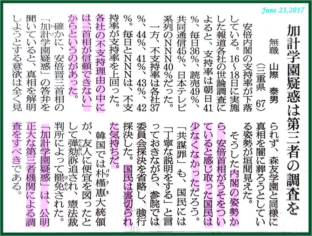 画像15(朝日新聞「声」欄)
