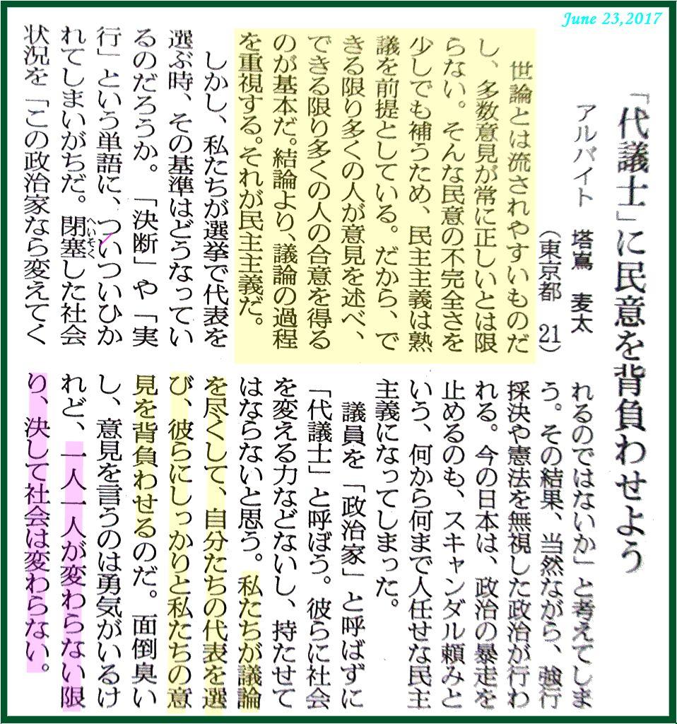 画像16(朝日新聞「声」欄)