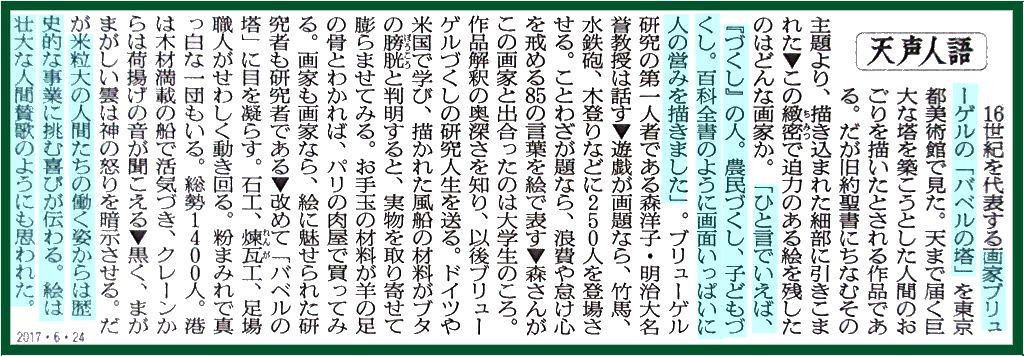 画像15(朝日新聞「天声人語」)