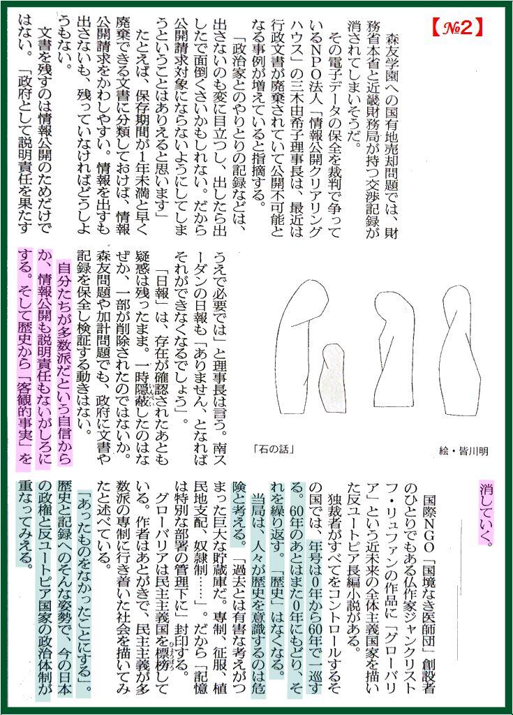 画像21(日曜に想う2)