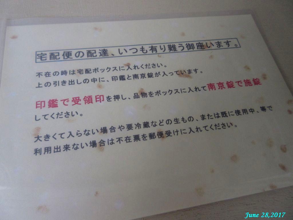 画像8(宅配ボックスの説明書き)