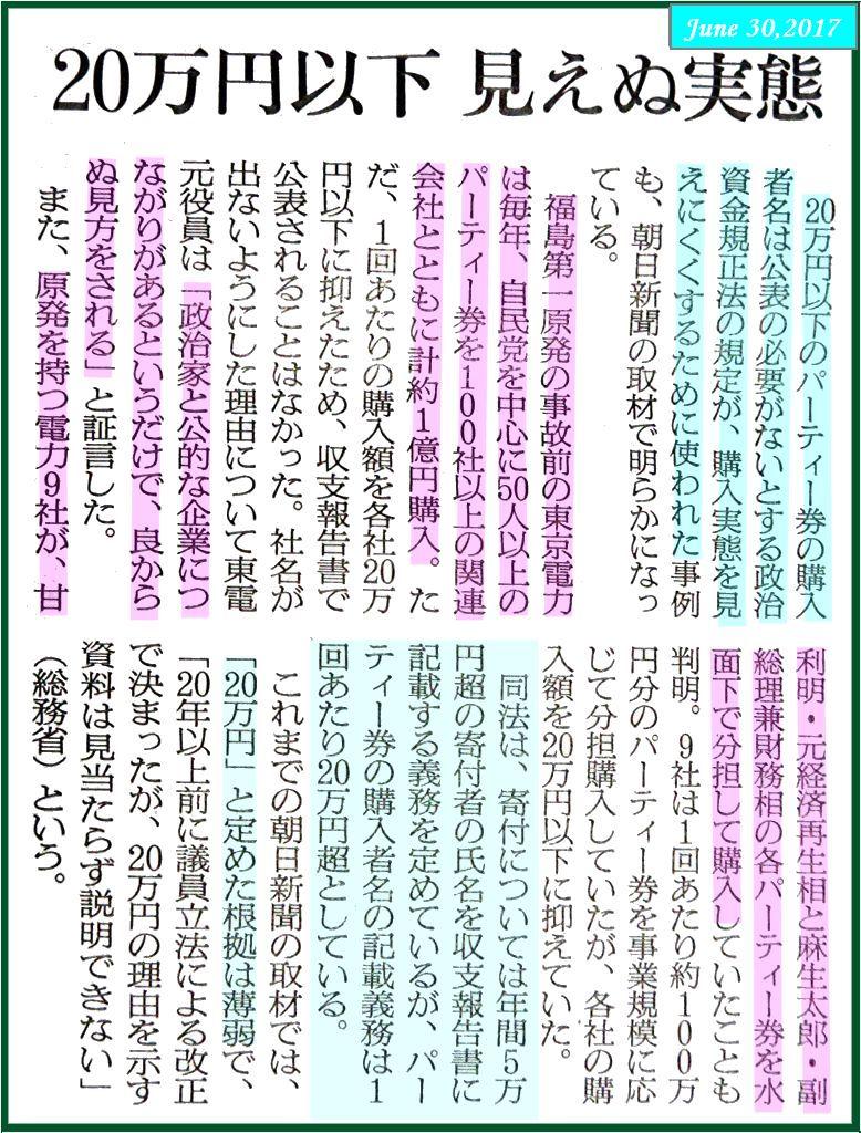 画像18(朝日新聞記事)